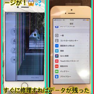 【iPhoneSE】液晶が壊れて表示不良に!すぐに直せばデータが...