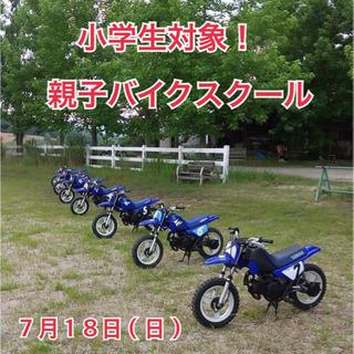 キッズバイクスクール