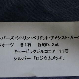 馬蹄型ニューマルチペンダント 三越通販で購入 未使用品  - 服/ファッション