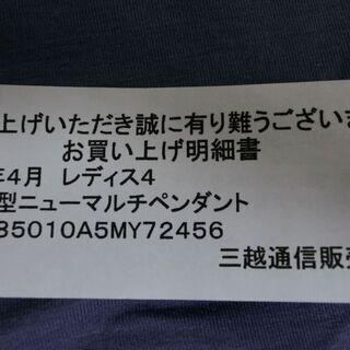 馬蹄型ニューマルチペンダント 三越通販で購入 未使用品  − 千葉県