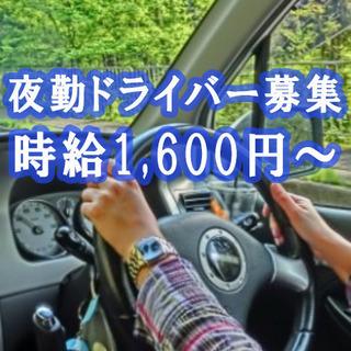 時給1,600円!夜勤ドライバー募集!(自家用車の持ち込み…