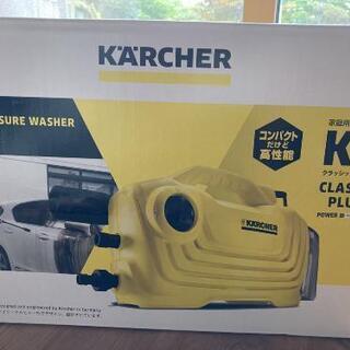 【値下げ❗️早い者勝ち】ケルヒャー高圧洗浄機