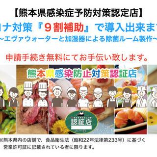 熊本県飲食店舗 感染予防対策補助金9割補助 無料相談