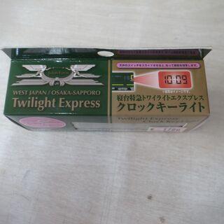寝台特急 トワイライトエクスプレス クロックキーライト【モ…
