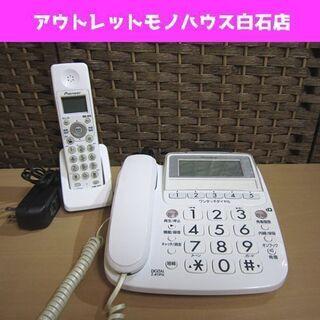 パイオニア コードレス電話機 子機1台付き TF-EV354D-...
