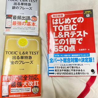 【最新】TOEIC 勉強セット