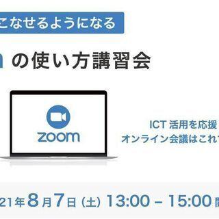 Zoomの使い方講習会