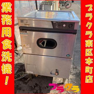 P3235 通電確認済み! ホシザキ 業務用食洗機 JW-400...