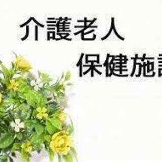 老健/看護師又は准看護師/神戸市/ブランクある方/各種手当充実