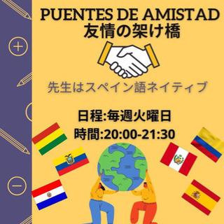 スペイン語教室 Puentes de amistad !  友...