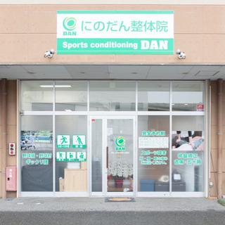 和歌山有田郡でスポーツ障害・慢性症状を改善するならにのだん整体院...