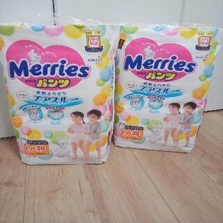 【値段改訂】メリーズパンツ BIG 男女共用 新品 ✕ 2