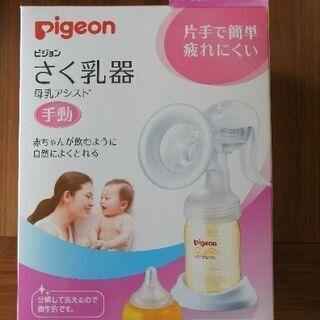 ピジョン搾乳器(手動)と母乳フリーザパック