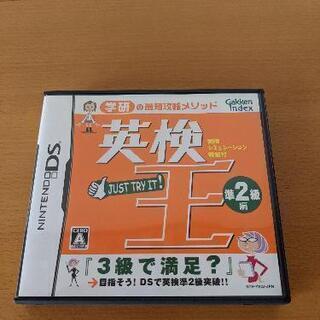 ニンテンドー DS 英検準2級