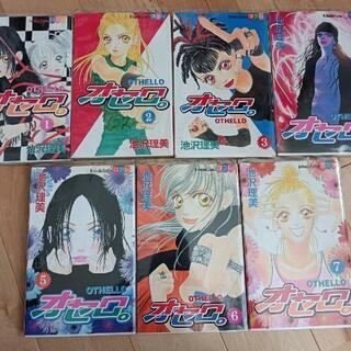 🟠オセロ 1〜7巻セットで50円