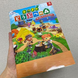 【ネット決済】どうぶつの森 ゲーム攻略本