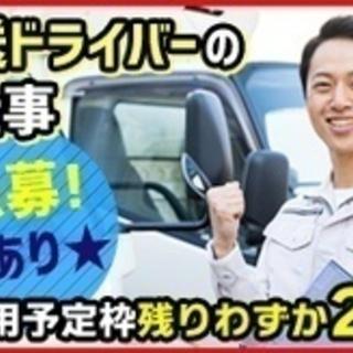 【ミドル・40代・50代活躍中】食品のルート配送ドライバー/4t...