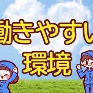 東証一部上場グループ正社員として働けます!充実した福利厚生が自慢...