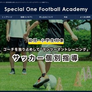 ⚽️【港区】 サッカー個人指導⚽️