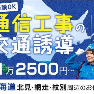 ≪住み込み≫北海道で交通誘導!個室ホテルで2食付き♪家賃・…