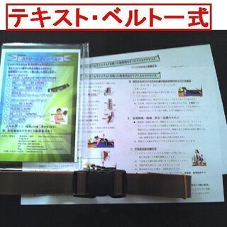 【限定1セット!】水泳補助具(ストリームラインベルト)