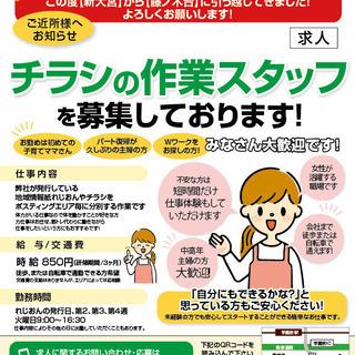 【求人】フリーペーパーれじおん チラシ作業スタッフ募集!