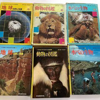SZK210716-02 3冊セット 小学館の学習百科図鑑 水べ...