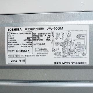 ♦️EJ99番TOSHIBA東芝電気洗濯機 【2014年製】 - 家電
