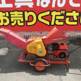 【エコツール知立店】山本カッター 移動台車付きエンジン 藁きり ...