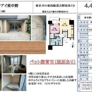 【ローレルアイ中野】(9階の1LDK)
