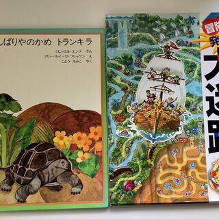 SZK210716-05 2冊セット 冒険!発見!大迷路海賊アド...