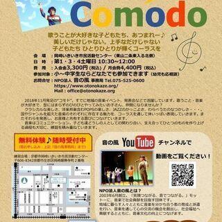 子どもコーラスComodo ♪左京区岡崎でのびのび練習中!