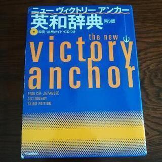 英和辞典 the new victory anchor 第3版