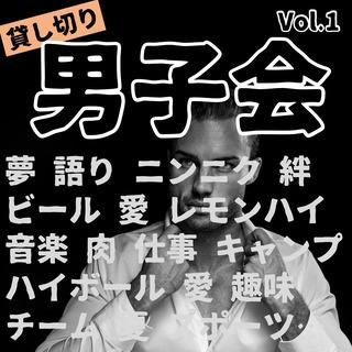 7/31 名古屋のメンズ集まれ~♪ 男子会 男祭り 開催
