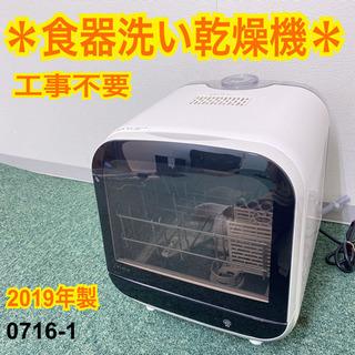 【ご来店限定】*エスケイジャパン 食器洗い乾燥機 ジェイム 20...