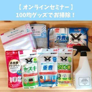 【 オンラインセミナー(Zoom) 】1,000円でお片づけセミナー