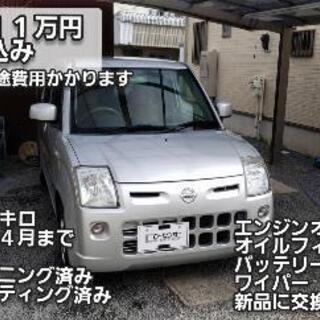 車検たっぷり【乗り出し11万円】ピノ スズキアルトOEM