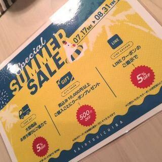 再良市場大森店【Summer Sale】7/17~8/31…