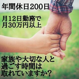 【年間休日200日!平均月収40万円以上!】ドライバーの新常識<...