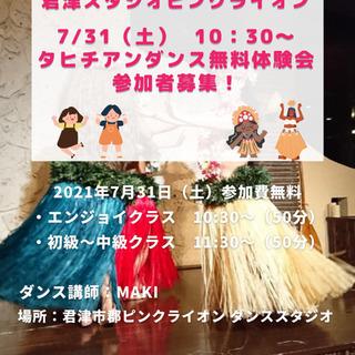 【無料】7/31(土)🌺君津スタジオ『タヒチアンダンス無料体験会』🌺