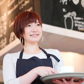 【カフェ・オープニングスタッフ】カフェスタッフ募集。カフェ経験者優遇。