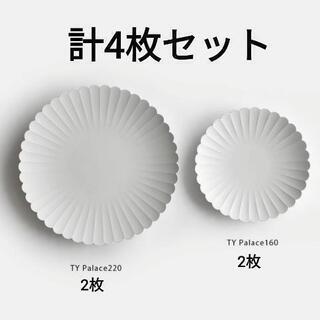 有田焼 1616/arita japan 大2枚、小2枚 計4枚セット