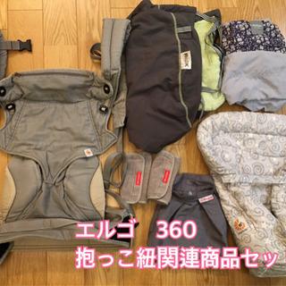 【値下げしました!】エルゴ360 関連商品セット