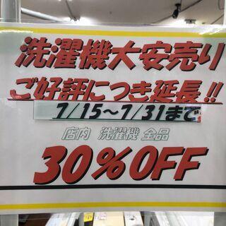 ★期間限定  店内 洗濯機 全品 30%OFFセール‼★【リサイ...