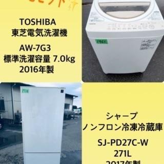 271L ❗️送料設置無料❗️特割引価格★生活家電2点セッ…