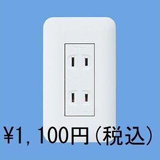 コンセント交換 電気工事 福岡県福岡市近郊 その他はご相談ください