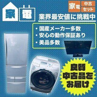 ✨🔔限界価格🔔✨格安家電セット販売💓冷蔵庫/洗濯機/電子レンジ/...