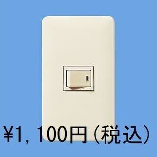 スイッチ交換 電気工事 福岡県福岡市近郊 その他はご相談ください