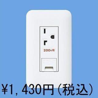 エアコンの電圧変更 コンセント交換 電気工事 福岡・佐賀・長崎・...