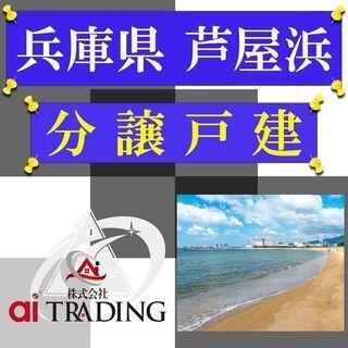 _豪邸_中古戸建て_◆兵庫県◆芦屋浜◆住まいにも別荘としても人気...
